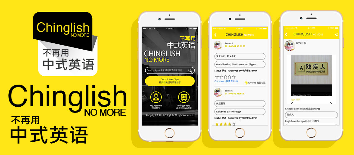 Chinglish apps| Gexton